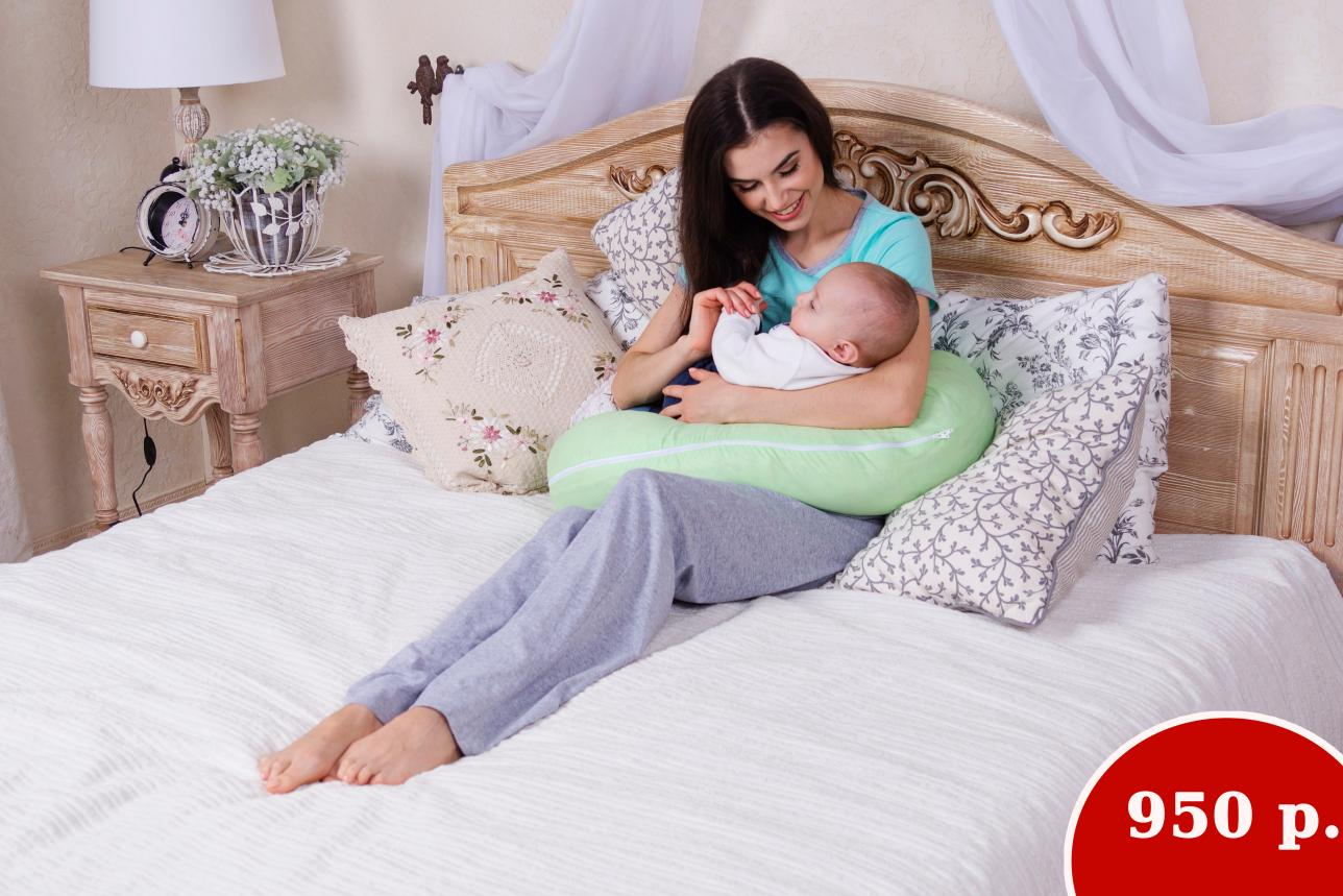 Универсальная подушка для беременных и корящих
