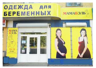 Россия. Одежда для беременных ceff6509bf0