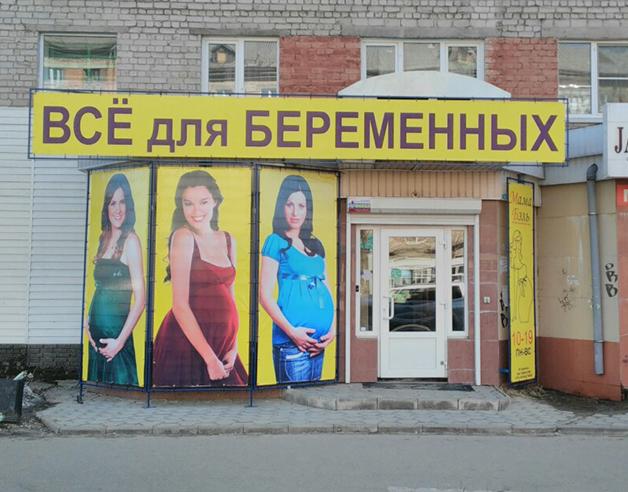 Дзержинск. Одежда для беременных 430f17b8bfe