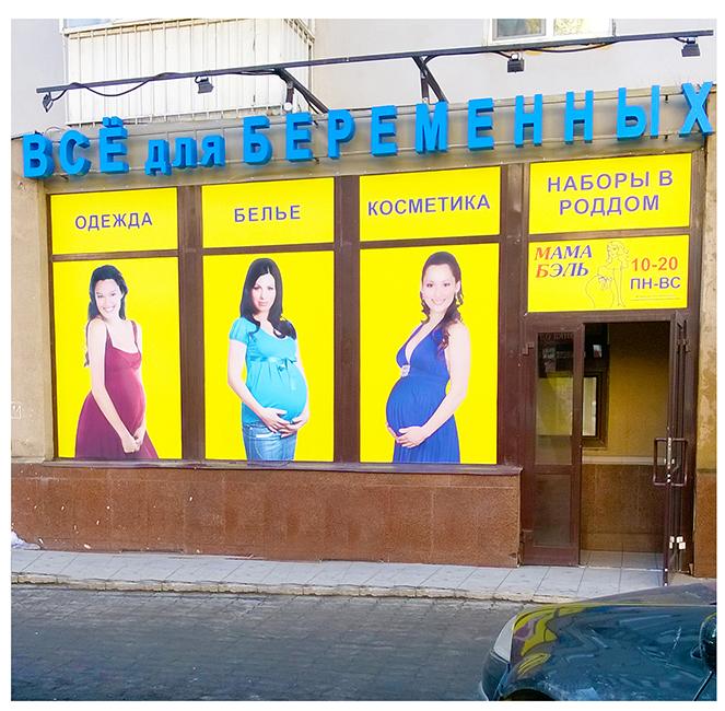 Екатеринбург. Одежда для беременных bf1c97147af