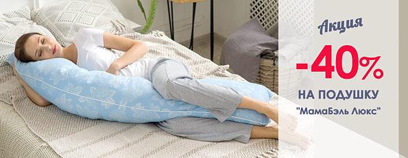 4a79e0c5193 Интернет-магазин одежды для беременных